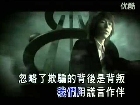 羽泉《懲罰》(MV)