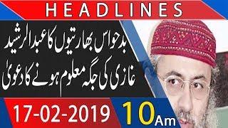 Headline | 10:00 AM | 17 February 2019 | UK News | Pakistan News
