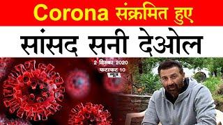 Coronavirus Update: अभिनेता, सांसद Sunny Deol कोरोनावायरस Positive, Vaccine को लेकर असमंजस