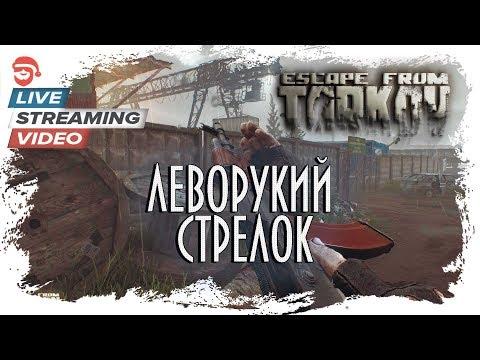 Леворукий стрелок [Escape from Tarkov]