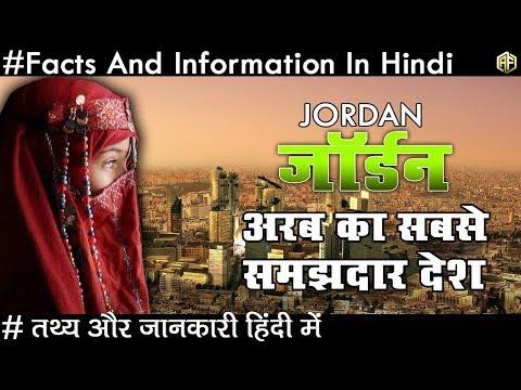 Amazing Facts About Jordan In Hindi 2018 जॉर्डन अरब का सबसे समझदार देश के रोचक तथ्य