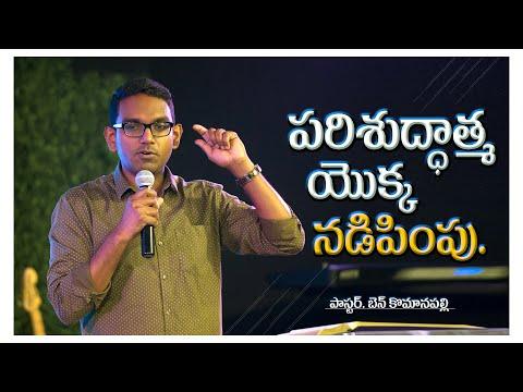 Being Led By The Holy Spirit (Telugu) // Ben Komanapalli Jr