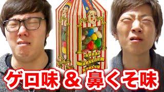 百味ビーンズをかけたジャンケン対決!ゲロ味 & 鼻くそ味を食べるのはどっち!? thumbnail