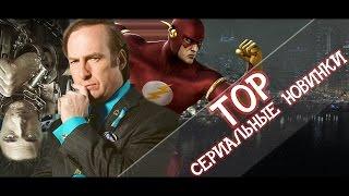 Тор сериалов-новинок осени 2014