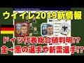 #486【ウイイレアプリ2018】ウイイレ2019ドイツ代表総合値判明!?金→黒の選手や新雷選手も!?