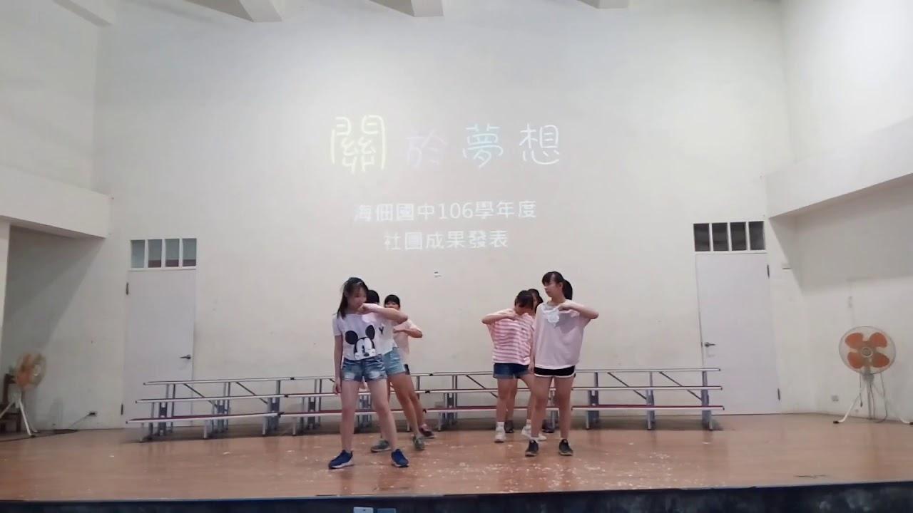 臺南海佃國中熱舞社7年級-106年校慶表演 - YouTube