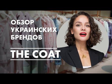 Обзор Украинских Брендов: The Coat