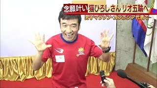 カンボジア代表としてオリンピックへの出場が決まりました。 3日、プノ...