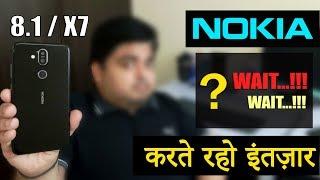 Nokia 7.1 Plus (X7) India Launch  - करते रहो इंतज़ार - Realme U Confirmed