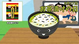 お茶漬けにアラレが入っている理由。5月17日は「お茶漬けの日」【今日は何の日?】- Ochazuke's day -
