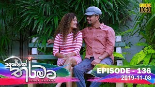 Husmak Tharamata | Episode 136 | 2019-11- 08 Thumbnail
