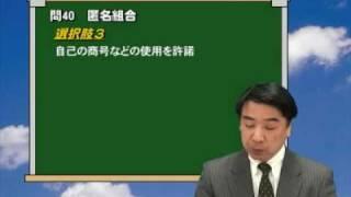 【行政書士過去問】(平成20年問40)匿名組合