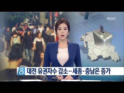 [대전MBC뉴스]대전 유권자수 줄고, 세종충남 늘고