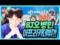 BJ오병민, 아프리카에서 방송키다?! l 오킹TV