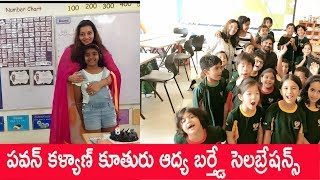 Pawan Kalyan Daughter Aadhya Birthday Celebrati...