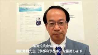 社会保険労務士 京都/福田式賃金管理事務所 福田先生を推薦