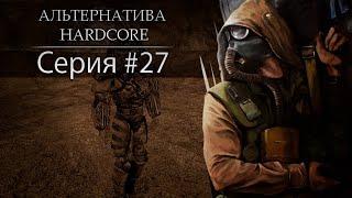 Хищник (Альтернатива HardCore) #27
