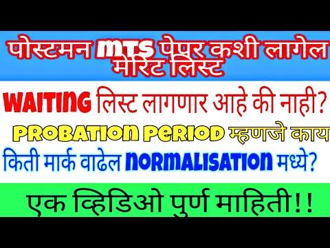 Postmen MTS Exam Final cut off  postmen merit list   result date   waiting list and probation period