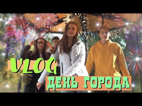 Vlog день города Весьегонска 2019