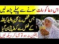 Dolat Mand aur Ameer Hone ka Wazifa | Dolat Ka Wazifa in Urdu