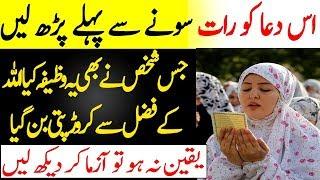 Dolat Mand aur Ameer Hone ka Wazifa   Dolat Ka Wazifa in Urdu