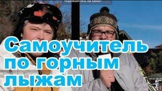 Обучающее видео: Самоучитель по катанию на горных лыжах. Серия 7.