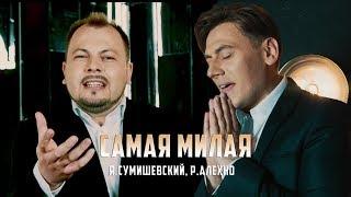 """Я. Сумишевский и Р. Алехно - Клип """"Самая милая"""""""