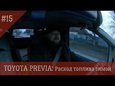 Toyota Previa #15: Расход топлива зимой
