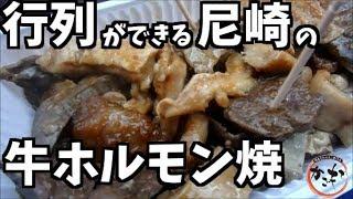 松本家の休日で絶賛されたホルモン焼きを食べに尼崎に行ってきました。...