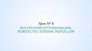 видео Как использовать карту сайта Google Sitemap в OpenCart 2.x?