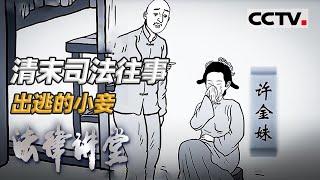 《法律讲堂(文史版)》 20201221 清末司法往事·出逃的小妾| CCTV社会与法 - YouTube