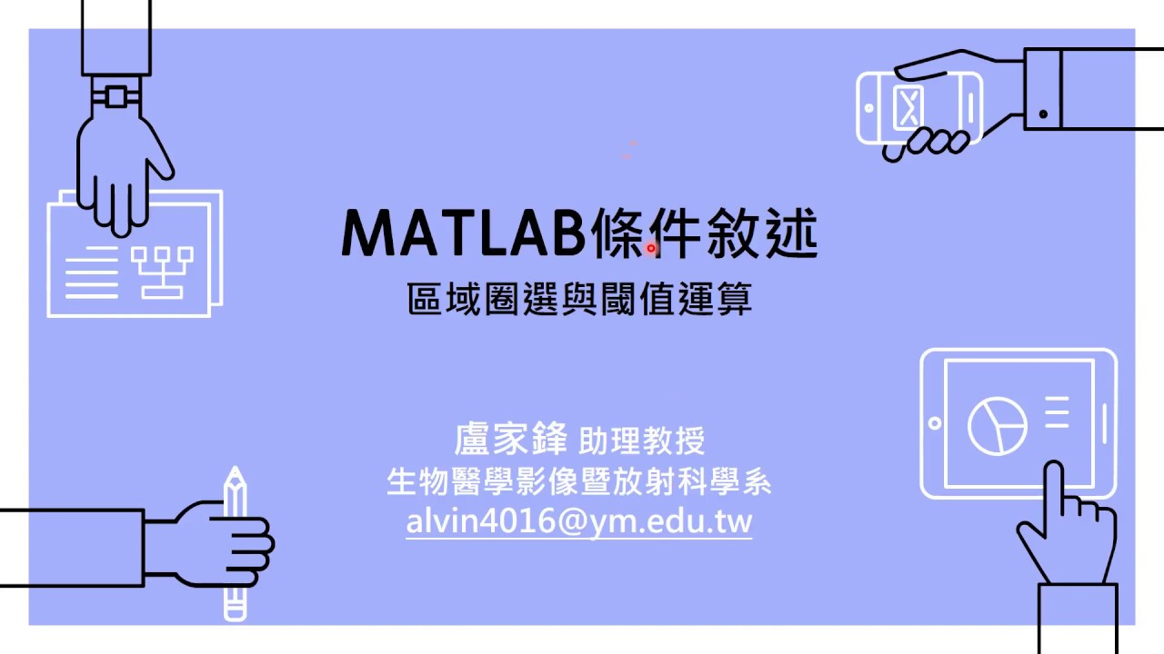 [2018.11.08 Lesson8]Matlab條件敘述與ROI閾值處理 - YouTube