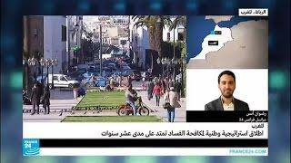 المغرب: إطلاق استراتيجية وطنية لمكافحة الفساد