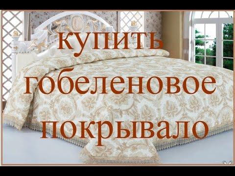 Купить покрывала на кровать пэчворк, тафта, панно в интернет магазине куписон в москве.