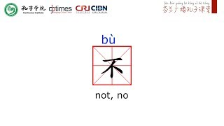 一级词汇 Chinese Words (HSK 1) :  不 bù
