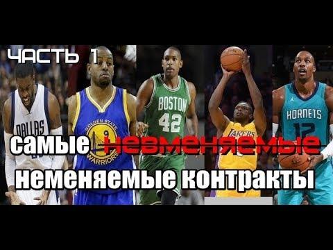Самые неменяемые контракты игроков НБА сезон 2017-2018. (ЧАСТЬ 1)