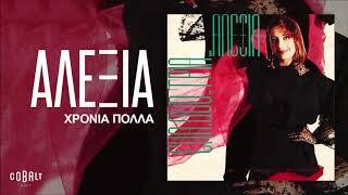 Αλεξία - Χρόνια Πολλά - Official Audio Release