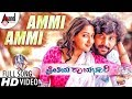 Preethiya Raayabhari | AMMI AMMI | Kannada HD Video Song 2018 | Nakul | Anjana | Arjun Janya mp4,hd,3gp,mp3 free download