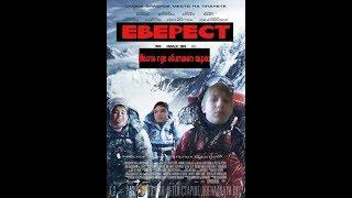 Еверест:место где обитают евреи (Фильм 2018)