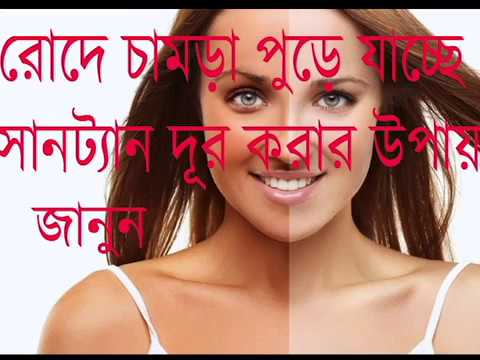 Sun Tan Dur Korar Upay || Rupchocha Tips || Raii Collections || Beauty Tips ||