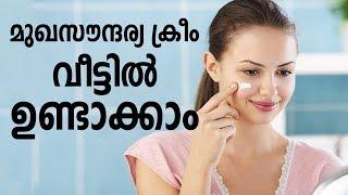 മുഖസൗന്ദര്യ ക്രീം വീട്ടിൽ ഉണ്ടാക്കാം | Health Tips In Malayalam