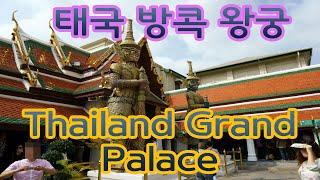[태국여행] 방콕 왕궁 VLOG (Tha…