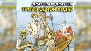Трое в одной лодке, Джером Клапка Джером радиоспектакль слушать онлайн