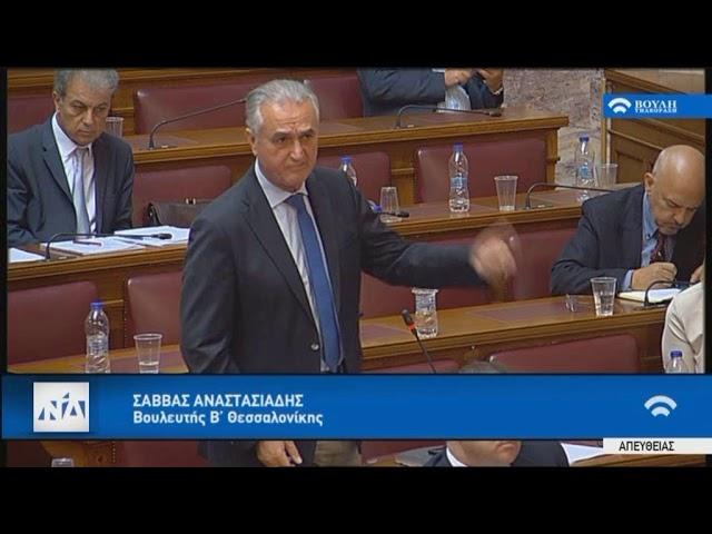 Εισήγηση του Σ. Αναστασιάδη στην Επιτροπή Οικονομικών για το φορολογικό νομοσχέδιο.