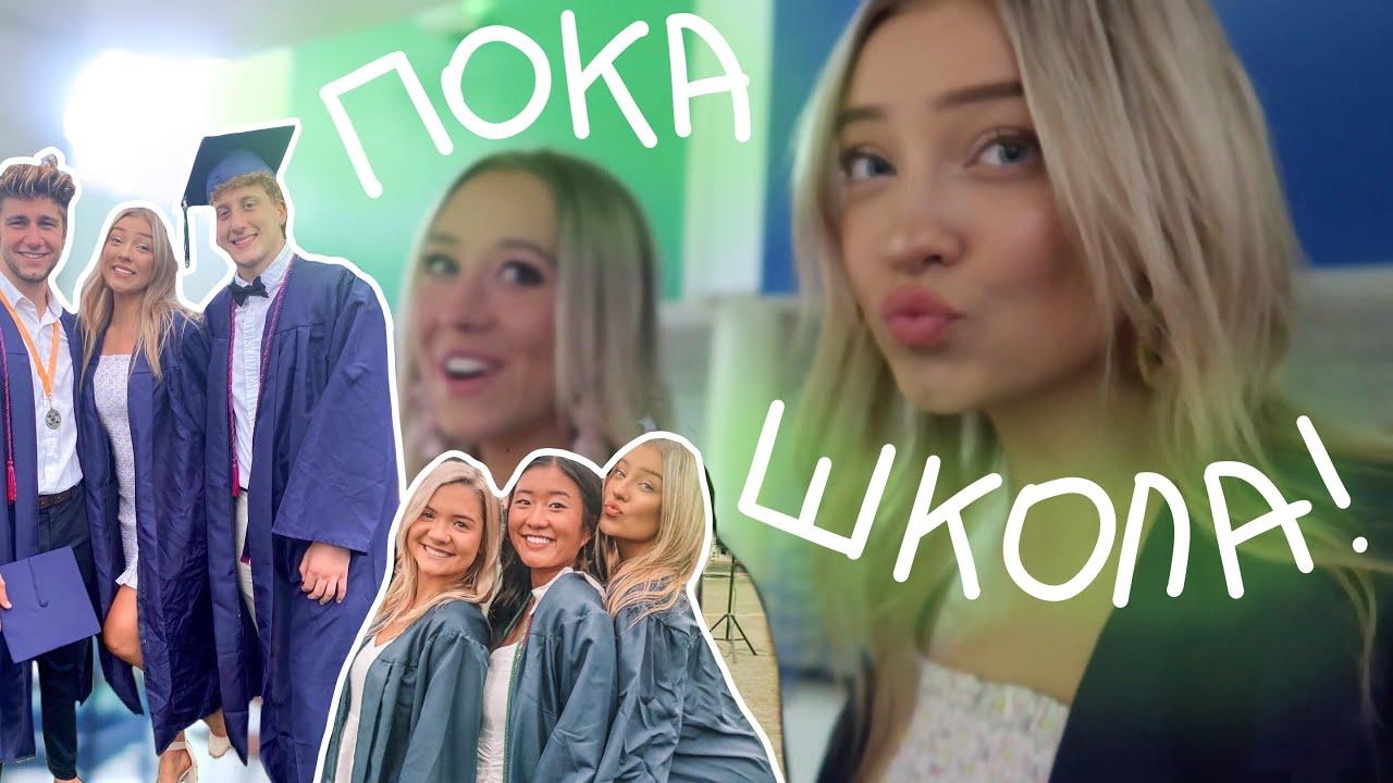 Я Закончила Американскую Школу! (vlog 85) || Polina Sladkova
