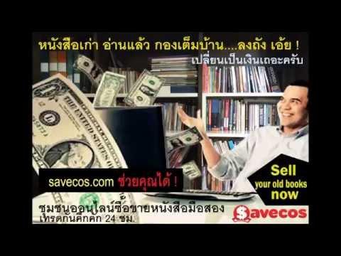 สาธิตการโพสต์ขายหนังสือเก่า หนังสือมือสอง กับทาง www.savecos.com