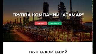 Лендинг - химическая промышленность
