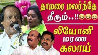 leoni pattimandram 2018 Leoni Vs tamilisai  dindigul leoni pattimandram leoni comedy tamil news