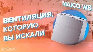 Обзор вентиляционных установок Maico WS ( 150/170/320/470 )