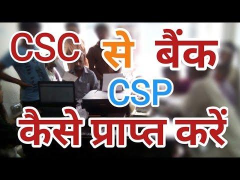 CSC माध्यम से बैंक CSP कैसे प्राप्त करें | How can You Start Bank CSP from कॉमन सर्विस सेंटर